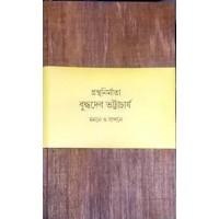 গ্রন্থনিরমাতা বুদ্ধদেব ভট্টাচার্য